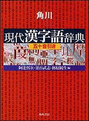 角川現代漢字語辞典