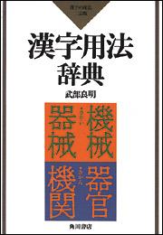 漢字用法辞典