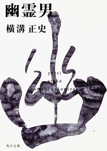 幽霊男 金田一耕助ファイル10