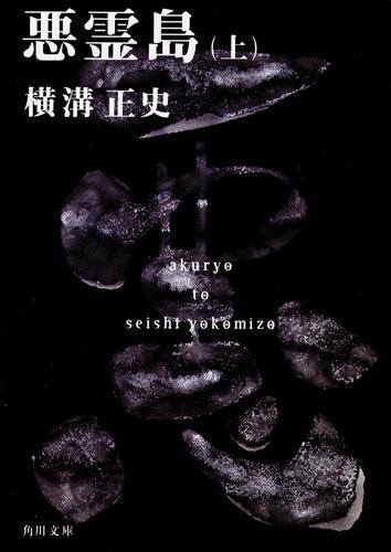 悪霊島(上) 金田一耕助ファイル19