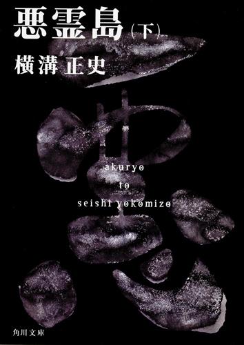 悪霊島(下) 金田一耕助ファイル19