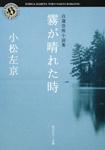 霧が晴れた時 自選恐怖小説集
