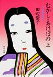 むかし・あけぼの 上 小説 枕草子