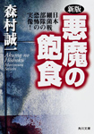 新版 悪魔の飽食 日本細菌戦部隊の恐怖の実像