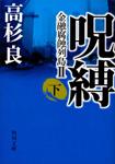 呪縛(下) 金融腐蝕列島II