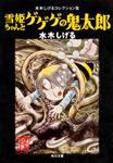 雪姫ちゃんとゲゲゲの鬼太郎 水木しげるコレクション III