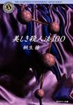 美しき殺人法100
