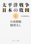 太平洋戦争 日本の敗因1 日米開戦 勝算なし