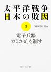 太平洋戦争 日本の敗因3 電子兵器「カミカゼ」を制す