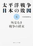 太平洋戦争 日本の敗因6 外交なき戦争の終末