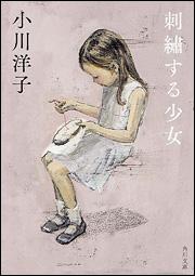 刺繍する少女