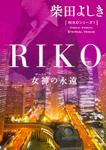 RIKO ‐女神の永遠‐