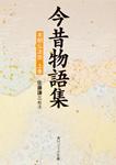 今昔物語集 本朝仏法部(上)