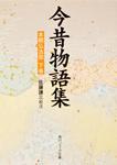 今昔物語集 本朝仏法部(下)