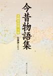 今昔物語集 本朝世俗部(下)