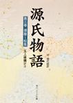 源氏物語(3) 付現代語訳