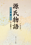 源氏物語(5)