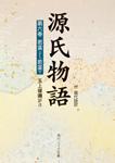 源氏物語(6)