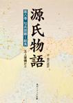 源氏物語(8)