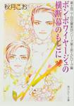 ボン・ボワイヤージュの横断幕のもとに 富士見二丁目交響楽団シリーズ第3部エピローグ篇