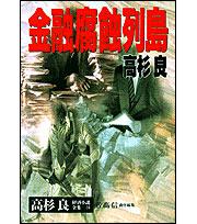 高杉良経済小説全集 第14巻 金融腐蝕列島