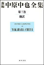 新編中原中也全集第3巻(本文篇、解題篇) 翻訳