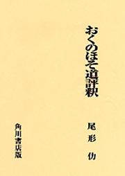 おくのほそ道 評釈 日本古典評釈・全注釈双書