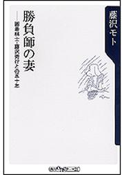 勝負師の妻 囲碁棋士藤沢秀行との50年
