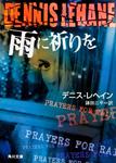 雨に祈りを