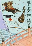 平家物語 ビギナーズ・クラシックス 日本の古典