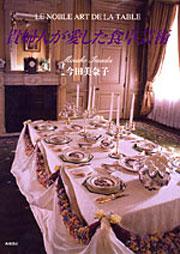 貴婦人が愛した食卓芸術