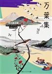 万葉集 ビギナーズ・クラシックス 日本の古典