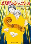 富士見二丁目交響楽団シリーズ 第4部 幻想のシャコンヌ