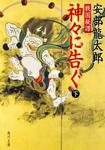 戦国秘譚 神々に告ぐ(下)
