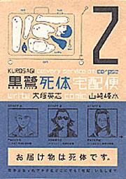 黒鷺死体宅配便 (2)