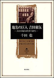 地名の巨人 吉田東伍 大日本地名辞書の誕生