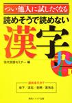 つい他人に試したくなる読めそうで読めない漢字