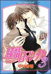 純情ロマンチカ 第3巻
