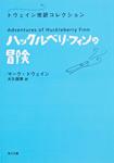 ハックルベリ・フィンの冒険 トウェイン完訳コレクション