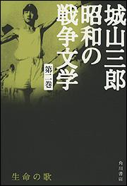 生命の歌 城山三郎 昭和の戦争文学 第二巻
