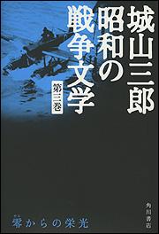 零からの栄光 城山三郎 昭和の戦争文学 第三巻