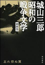 忘れ得ぬ翼 城山三郎 昭和の戦争文学 第四巻