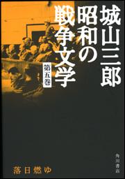 落日燃ゆ 城山三郎 昭和の戦争文学 第五巻