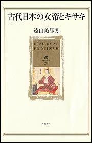 古代日本の女帝とキサキ