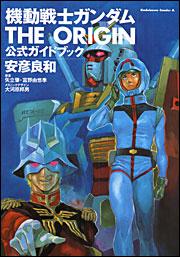 機動戦士ガンダム THE ORIGIN 公式ガイドブック