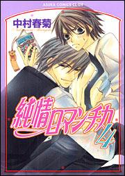 純情ロマンチカ 第4巻