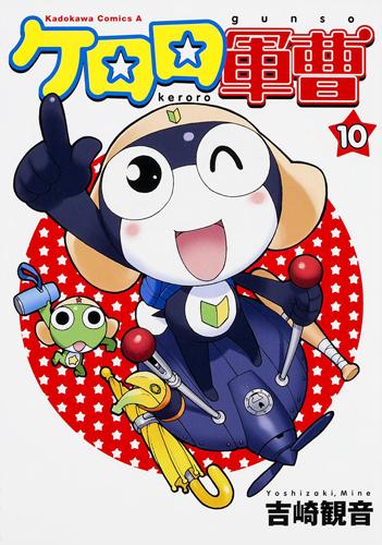ケロロ軍曹 (10)