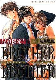 兄弟限定! 第1巻 BROTHER×BROTHER
