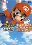 スーパーマリオ64DS タッチ!&ゲット! パワースター攻略ブック