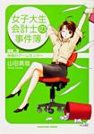 女子大生会計士の事件簿 Dx.3 神様のゲームセンター